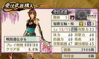 Swchr2nd-weeklysengoku-06weapon