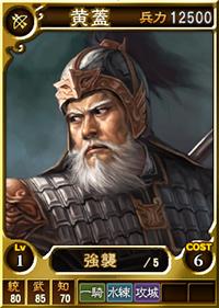 File:Huang Gai (ROTK12TB).jpg