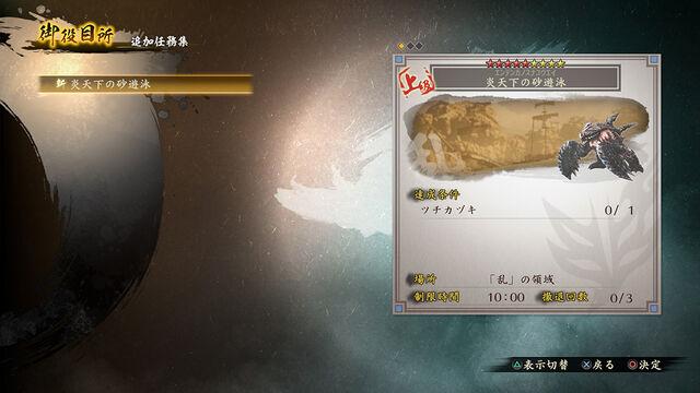 File:Mission 9 Set 3 (TKD2 DLC).jpg