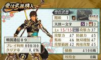 Swchr2nd-weeklysengoku-09weapon