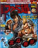 Famitsu Magazine Cover (FNS)