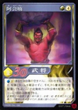 Ahui Nan (DW5 TCG)