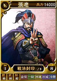 File:Zhang Liao 2 (ROTK12TB).jpg