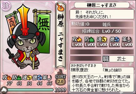 File:Yasumasa-nobunyagayabou.jpeg
