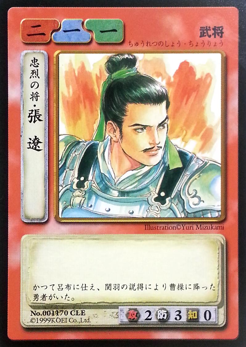 File:Zhang Liao (ROTK TCG).png