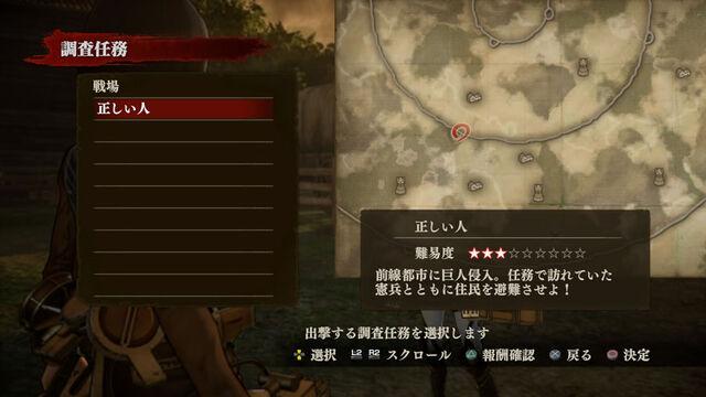 File:Stage Screenshot 2-1 (AOT DLC).jpg