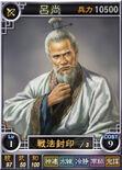 Lushang-online-rotk12pk