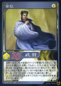 File:Hua Tuo (DW5 TCG).png