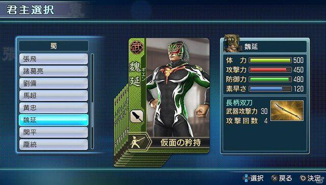File:Dwnextdlc-originalshu-01.jpg