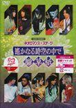Haruka-oborosoushi-dvdcover