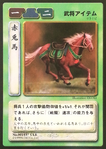 Red Hare (ROTK TCG)