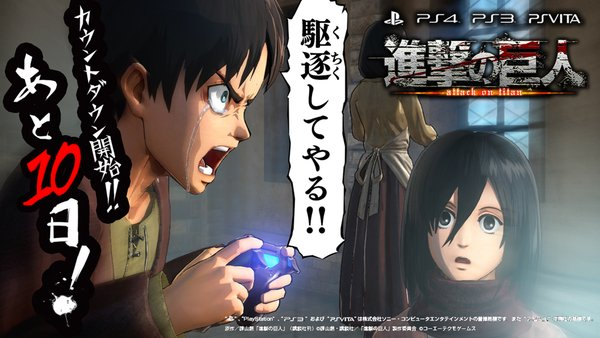File:Attackontitan-countdown01.jpg