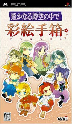 File:Haruka-iroetebako-cover.jpg