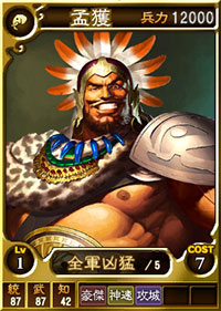 File:Meng Huo 2 (ROTK12TB).jpg