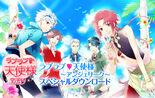 Lovelovetenshinsama-angelique2