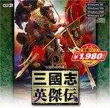 Sangokushi-eiketsuden-cover