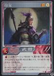 Xu Rong (DW5 TCG)