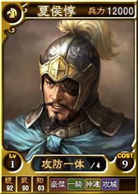 File:Xiahou Dun (ROTK12TB).png