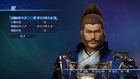 File:Facial Hair 2 (DW8E DLC).jpg