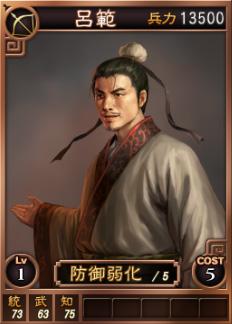 File:Lufan-online-rotk12.jpg