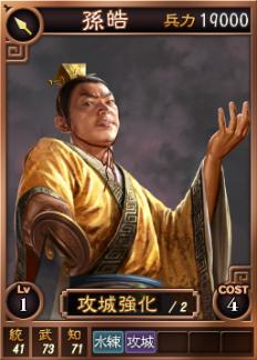 File:Sunhao-online-rotk12pk.jpg