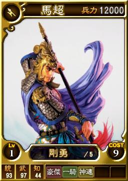 File:Ma Chao 2 (ROTK12TB).jpg