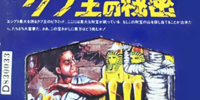 Khufu-Oh no Himitsu