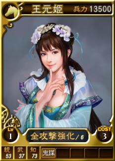 File:Wangyuanji-online-rotk12.jpg