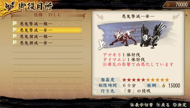 File:Mission 8 Set 2 (TKDK DLC).jpg