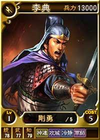 File:Li Dian (ROTK12TB).jpg