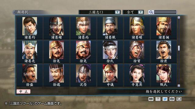 File:Portrait Set 226 (ROTKT DLC).jpg