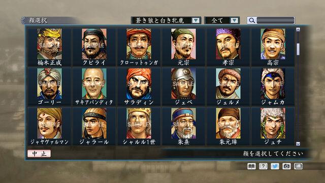 File:Portrait Set 50 (ROTKT DLC).jpg