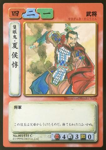 File:Xiahou Dun 2 (ROTK TCG).png