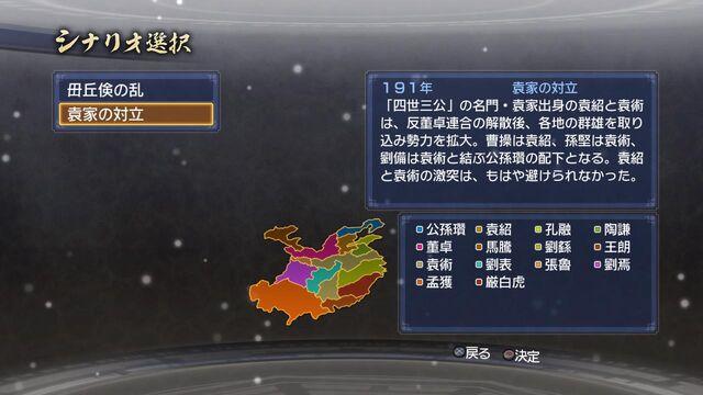 File:Scenario Set 11B (DW7E DLC).jpg