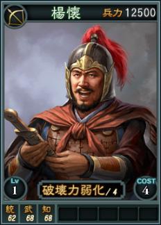 File:Yanghuai-online-rotk12.jpg