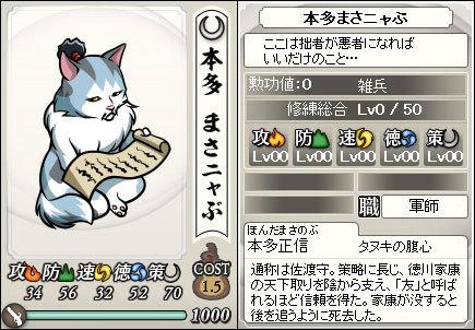 File:Masanobu-nobunyagayabou.jpeg