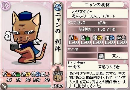 File:Sen no Rikyu (SC).jpeg
