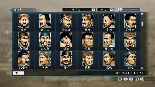 File:Portrait Set 61 (ROTKT DLC).jpg