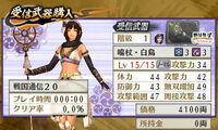 Swchr2nd-weeklysengoku-20weapon