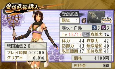 File:Swchr2nd-weeklysengoku-20weapon.jpg