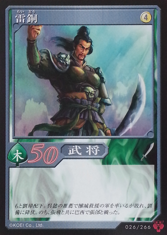 File:Lei Tong (DW5 TCG).png