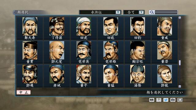 File:Portrait Set 68 (ROTKT DLC).jpg