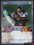 Wei Xu (DW5 TCG)