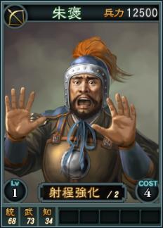 File:Zhubao-online-rotk12.jpg