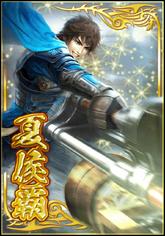 Xiahou Ba (DWB)