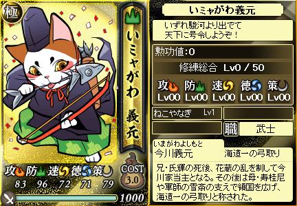 File:Yoshimoto2-nobunyagayabou.png