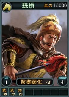 File:Zhangheng-online-rotk12.jpg