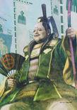Yoshimoto Imagawa