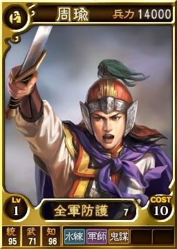 File:Zhou Yu (ROTK12TH).jpg