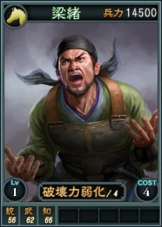 File:Liangxu-online-rotk12.jpg